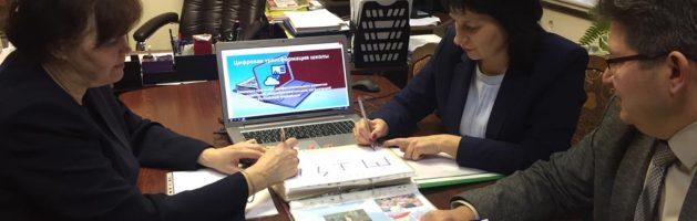 Проект «Цифровая трансформация школы»