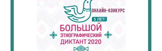Об участии районного МО учителей географии в Этнографическом диктанте-2020