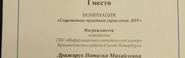Победа в городском конкурсе методических разработок «Диссеминация передового педагогического опыта ДОУ Санкт-Петербурга по реализации ФГОС дошкольного образования» (2020)