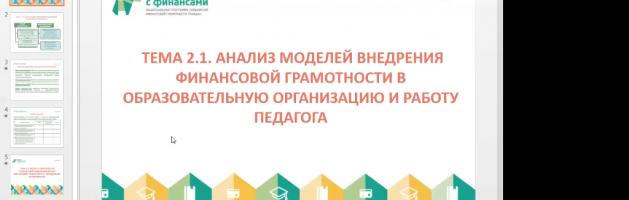 Федеральный реестр тьюторов в области финансовой грамотности