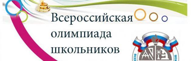 В Санкт-Петербурге стартовал региональный этап Всероссийской олимпиады школьников