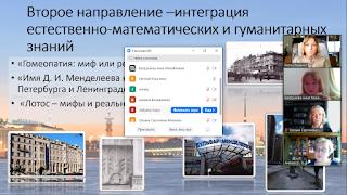 Методическая конференция МО химии Красносельского района