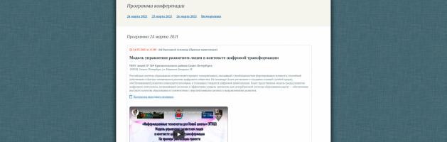 Семинар «Модель управления развитием лицея в контексте цифровой трансформации»