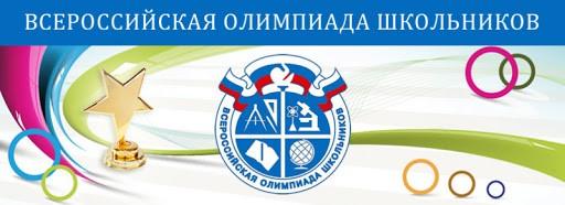 Первые итоги регионального этапа  Всероссийской олимпиады школьников 2021