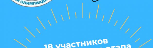 Участники от Красносельского района направляются на заключительный этап Всероссийской олимпиады школьников 2021