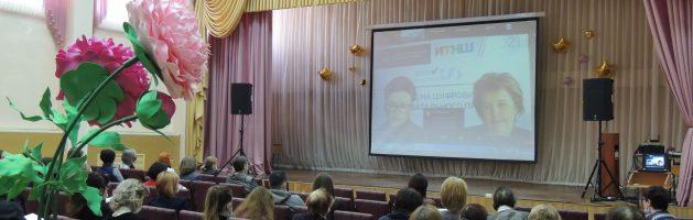 Семинар «Переход на цифровизацию образовательного процесса в школе: опыт и перспективы»