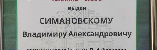 Первый Всероссийский форум учителей естественных наук