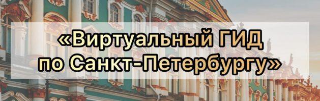 Конкурс «Виртуальный гид по Санкт-Петербургу»