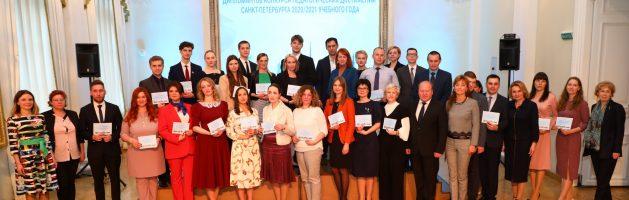 Награждение дипломантов Конкурса педагогических достижений Санкт-Петербурга