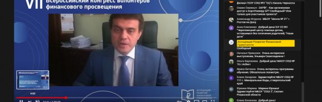Открытие VII Всероссийского конгресса волонтеров финансового просвещения