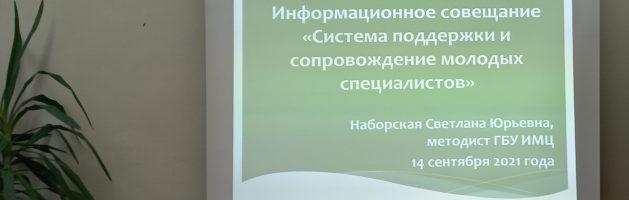 Информационное совещание «Система поддержки и сопровождение молодых специалистов»